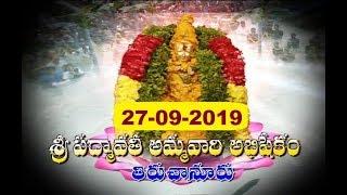 Sri Padmavathiammavari Abhishekam Tiruchanoor | 27-09-19 | SVBC TTD