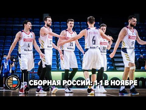 Сборная России: 1-1 в ноябре