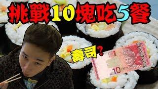 【挑戰】10塊錢吃5餐?! 還可以吃壽司! 台幣70塊在馬來西亞吃5餐?
