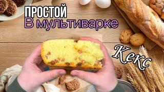 Вы будете готовить его постоянно очень простой и вкусный кекс в мультиварке