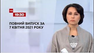 Новости Украины и мира   Выпуск ТСН.19:30 за 7 апреля 2021 года