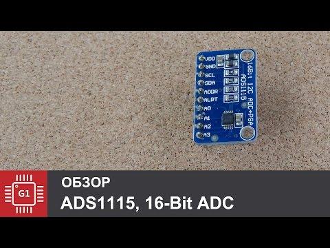 ADS1115, 4-канальный 16-битный АЦП