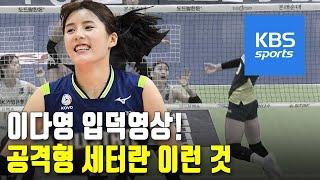 '세터는 토스만 하나'…공격형 세터 이다영 / KBS뉴스(News)