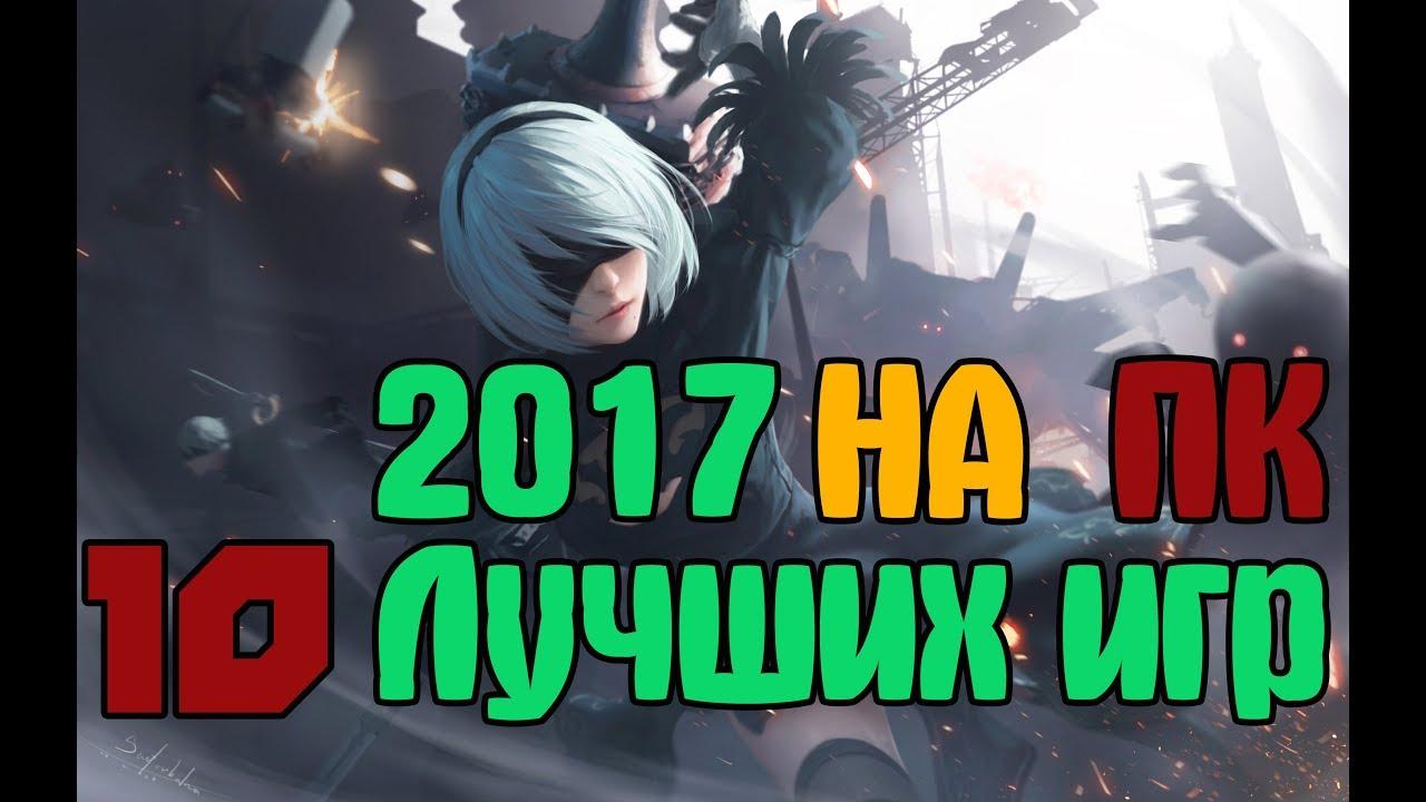 Новые игры на компьютер 2017 года