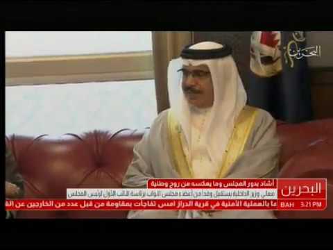 استقبال معالي وزير الداخلية لوفد من أعضاء مجلس النواب  2017/5/25 Bahrain#