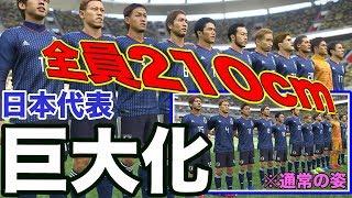 【ドッキリ】サッカー日本代表を巨大化して目の肥えた視聴者を騙すwww ウイイレ2019