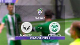 Обзор матча Sporting Kyiv FC Valkyrie Турнир по мини футболу в Киеве