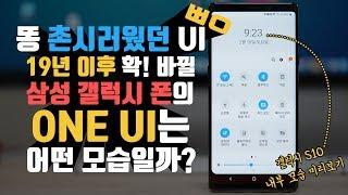 거의 렛미인 수준;; 19년 이후 확! 바뀔 삼성 갤럭시의 ONE UI는 어떤 모습일까? 갤럭시 S10 미리보기????