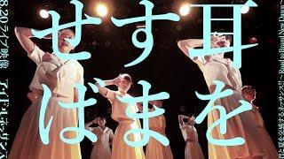 8月20日に大阪 umeda TRADにて行われた「アイドルネッサンス サマーツア...
