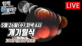 2021년 5월 26일 개기월식 생방송