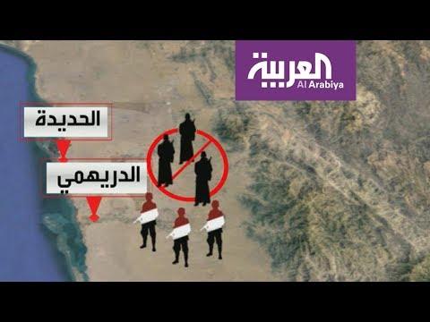 كعادتها دائما .. ميليشيات الحوثي تتحدى جهود إحلال السلام في الحديدة  - نشر قبل 2 ساعة
