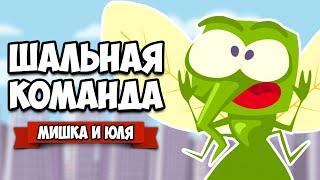 ШАЛЬНАЯ КОМАНДА - МУХИ Разнесли ЗАМОК, КОМАРЫ Спасли ГОРОД ♦ Bug Academy #3