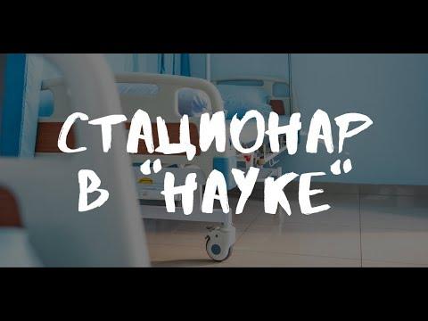 """Медицинская компания """"НАУКА"""": ваше здоровье в надёжных руках!"""