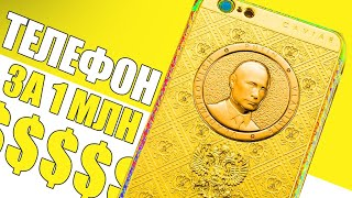 """ТЕЛЕФОН """"ПУТИН"""" ЗА 1 МЛН$"""