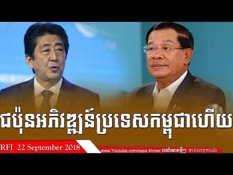 ជប៉ុនអភិវឌ្ឍន៍ប្រទេសកម្ពុជាហើយ,Cambodia News