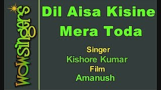 Dil Aisa Kisine Mera Toda Hindi Karaoke Wow Singers