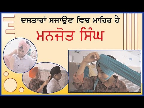 Spl. Interview with Manjot Singh, Expert in Tying Diffrent Types of Turbans on Ajit Web Tv.