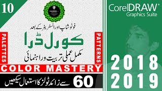 CorelDRAW 2018 Tools - Color Mastery with Custom Tips - Explained in Urdu - Hindi