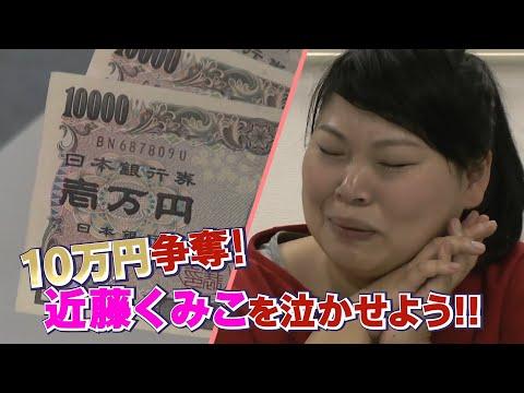 【公式】ニッチェ「10万円争奪!近藤くみこを泣かせよう!」第2話