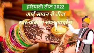 Sawan Spacial AAI SAWANIYE RI TEEJ by Fakira Khan Bhadresh Traditional Folk Song