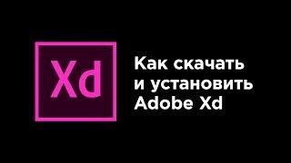 Как скачать и уставить Adobe Xd. Обучение веб-дизайну бесплатно! От Даниила Коржова