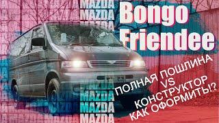 Mazda Bongo Friendee авто С Аукциона Японии/ КАК Оформить Конструктор !?