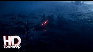 Звёздные войны: Эпизод8 — Тизер-трейлер (2017)