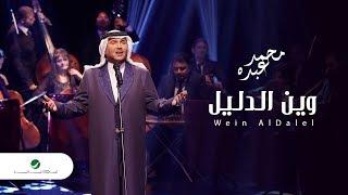 Mohammed Abdo ... Wein AlDalel - Lyrics |  محمد عبده ... وين الدليل - بالكلمات