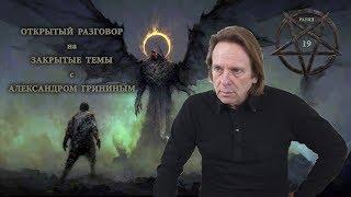 Георгий «ГИГ» Гурджиев: чёрный маг оккультного Ордена, или шарлатан от эзотерики?