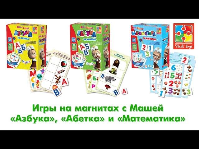 Азбука, Абетка и Математика на магнитах с Машей VT3305-01,02,04