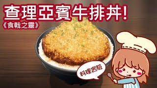"""《嚕咪料理》食戟之靈料理│""""查理亞賓牛排丼""""果然好吃!"""