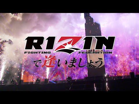 「RIZINで逢いましょう」〜SARABAの宴〜 by スカパー! | トレーラー
