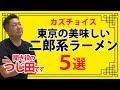 【二郎系】インスパイア系店主が選ぶ東京の美味しい二郎系ラーメン店5選!
