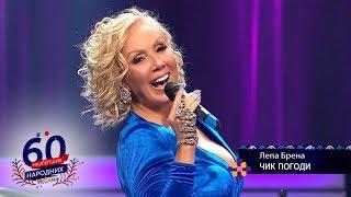 Lepa Brena - Cik pogodi - 60 najlepsih narodnih pesama - (RTS 2018)