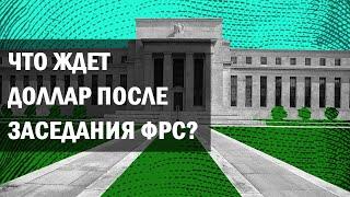 Что ждет Доллар после заседания ФРС? | 10 июня 2020 | ActivTrades