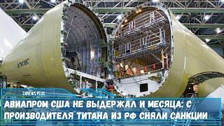 Авиапром США не выдержал и месяца без российского титана