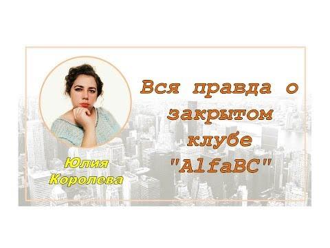"""Вся правда о закрытом клубе """"AlfaBC"""""""