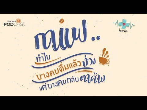 กาแฟ.. ทำไมบางคนดื่มแล้วง่วง บางคนกลับตาค้าง   โรงหมอ   Thai PBS Podcast