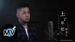 大壯【上了年紀的男人】Official Music Video