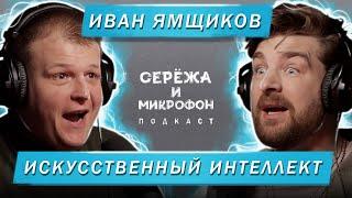 ИВАН ЯМЩИКОВ | ИСКУССТВЕННЫЙ ИНТЕЛЛЕКТ