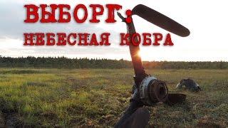 Наткнулись на обломки истребителя в болоте/Раскопки второй мировой войны