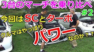 【ターボ・スーチャ・NA】マーチ3台を乗り比べ!#2