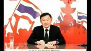 Repeat youtube video ทักษิณประกาศสงครามกับอำมาตย์ 1/2