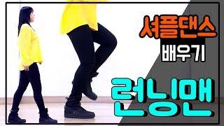 """셔플댄스 Shuffle Dance """"런닝맨"""" 기초스텝 배우기 ㅣ춤선생SIMBA"""
