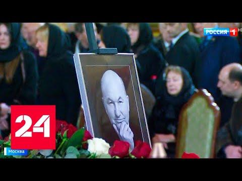 Ушел из жизни, но остался в истории: Москва простилась с Юрием Лужковым - Россия 24
