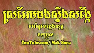 Karaoke Khmer - SRO EM DONG SRENG SONG KE, ស្រអែមដងស្ទឹងសង្កែ ភ្លេងសុទ្ធ
