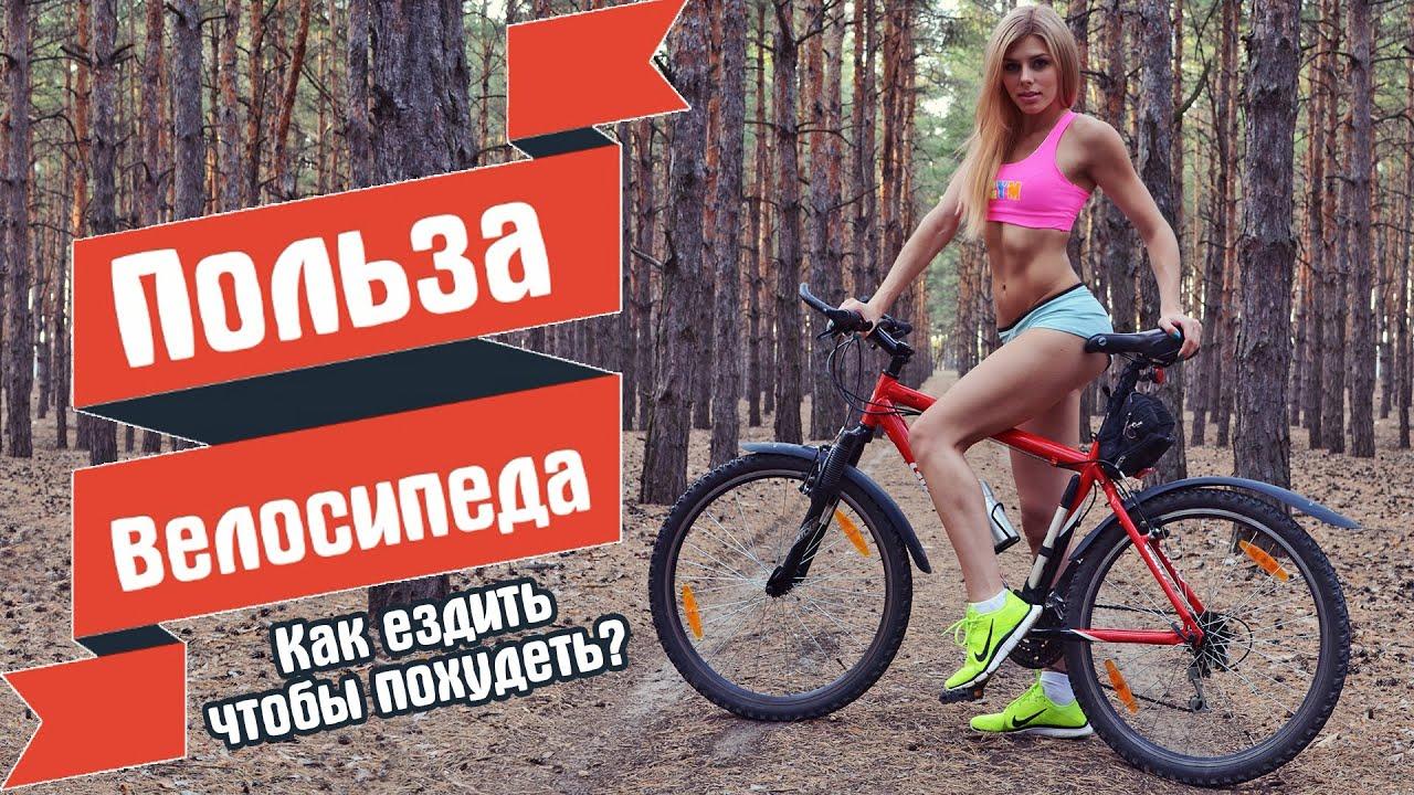 оргазм во время катание на велосипеде смотреть видео