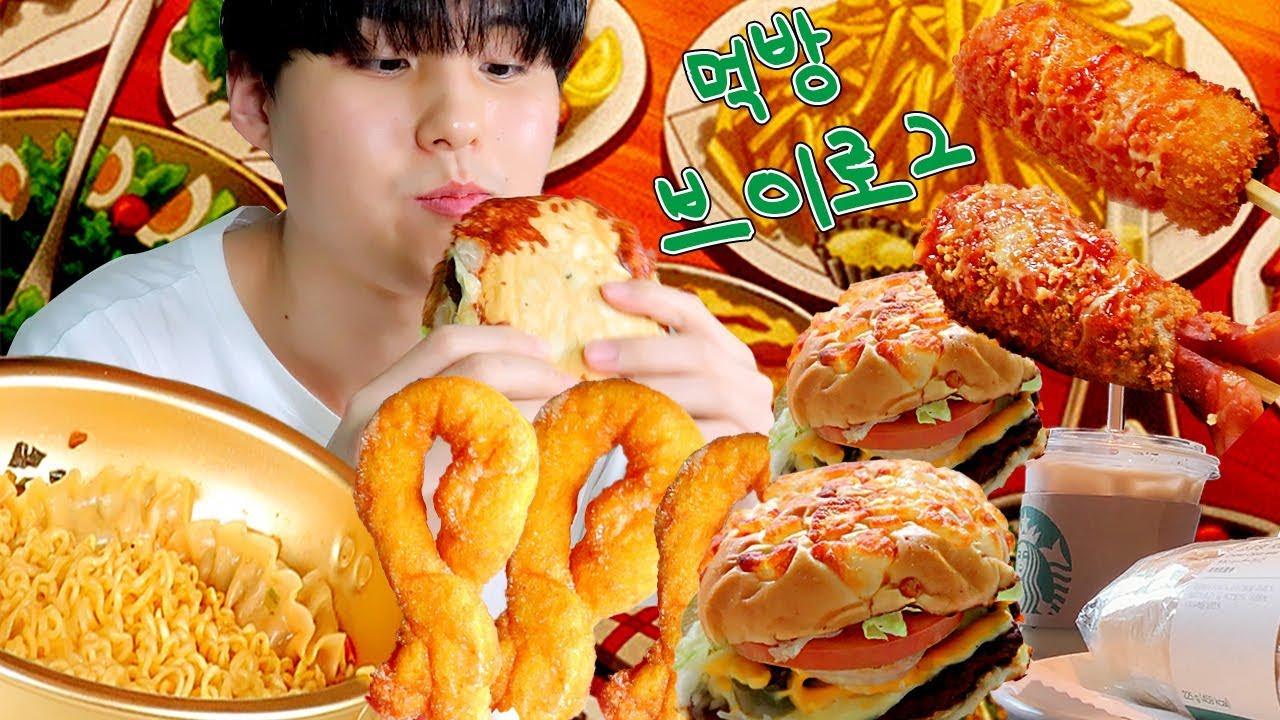 먹방 브이로그 버거킹 콰트로치즈x 핫도그 꽈배기 샌드위치 라면 먹방 (ft. 방청소 후에 먹는 핫도그.. 좋타..!)