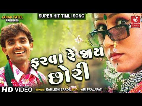 рклрк░рк╡рк╛ рк░рлЗ ркЬрк╛ркп ркЫрлЛрк░рлА | Superhit Adivasi Timli Song | Kamlesh Barot-Hit Timli 2020