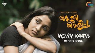 Ottamuri Velicham | Novin Kaatil Song | Vinitha Koshy, Deepak Parambol | Rahul Riji Nair